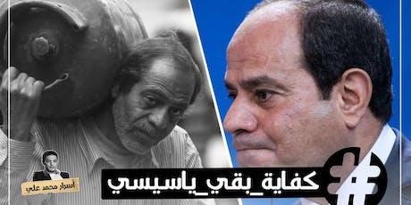 كفايه بقى يا سيسى( امام السفاره المصريه بلندن  tickets