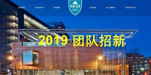 2019MGH CSSA 团队招新与换届