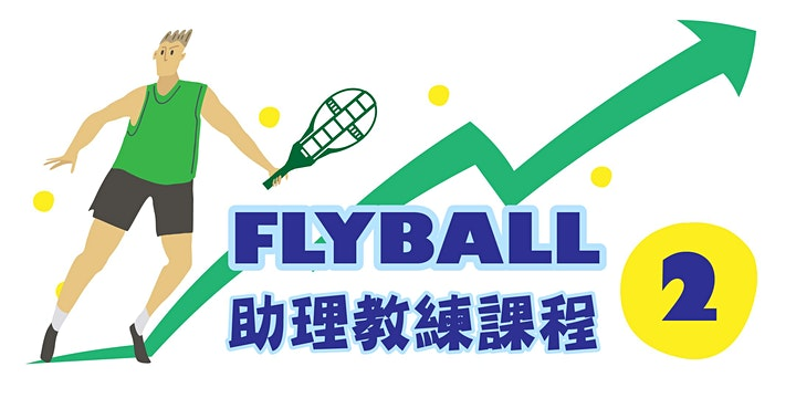 2019年10月-2020年1月【旋風球基礎/助理教練/一級教練】課程 image