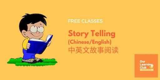 Story Telling (Chinese / English)
