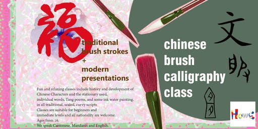 Chinese Brush Calligraphy 4-10 Friends Class DECEMBER