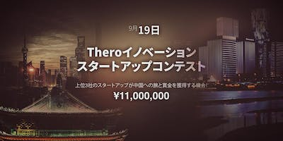 2019 THero Global Startup Contest-イノベーションスタートアップコンテスト日本準決勝戦