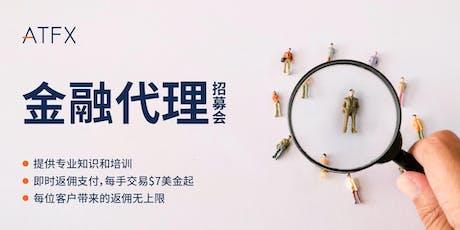 ATFX 金融代理 招募会 - JB 站 tickets