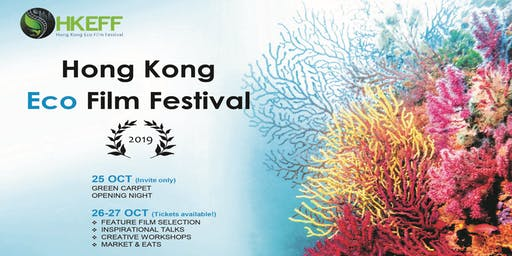 HKEFF 2019