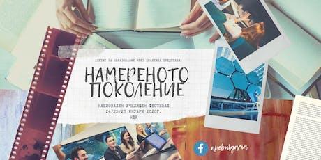 """Национален училищен фестивал """"Намереното поколение"""" tickets"""