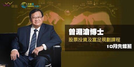 曾淵滄博士「股票投資及富足規劃課程」先修班 - 10月班 tickets