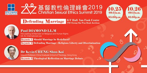 Christian Sexual Ethics Summit 2019