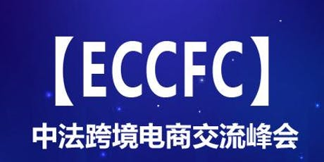 2019 第三届海涛会 个人通行证 购票通道 ECCFC 3E EDITION Pass Non-entitled Entreprene tickets