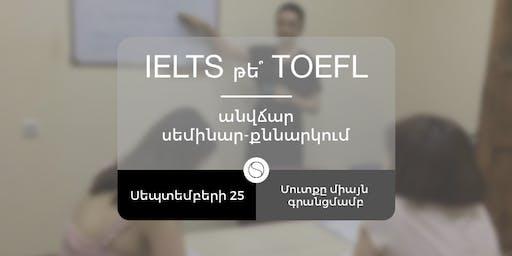 IELTS թե՞ TOEFL - սեմինար