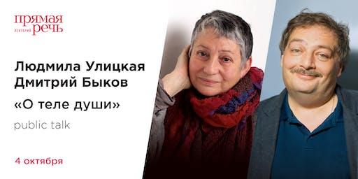 Людмила Улицкая и Дмитрий Быков «О теле души» Public talk