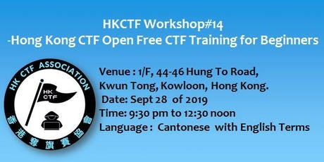 HKCTF Workshop#14-Hong Kong CTF Open Free CTF Training for Beginners tickets