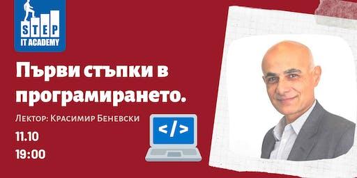 Първи стъпки в програмирането.