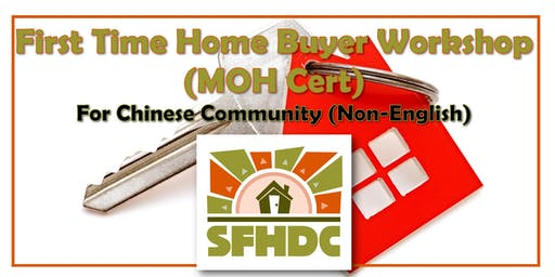10/19/19 1st Time Homebuyer Workshop specifically for the Chinese Community!( NON-ENGLISH PRESENTATION) Required for MOH Certificate