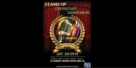 Открытый Микрофон 28.09.2019 tickets
