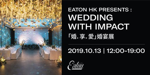 Eaton HK Wedding with Impact | 香港逸東酒店「婚.享.愛」婚宴展