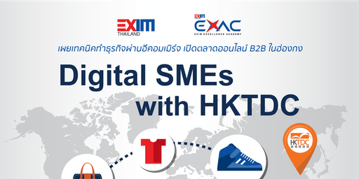 Digital SMEs with HKTDC