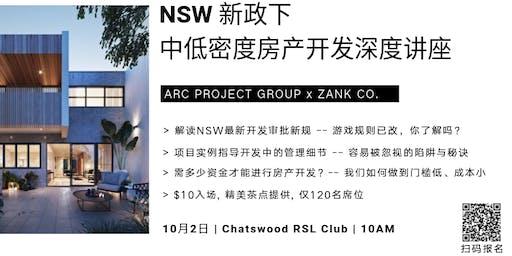 悉尼中低密度房产开发知识与经验分享