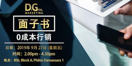 Facebook Marketing PJ KL【 0成本战略! 】国际大学认证