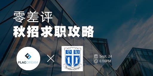 FLAGDream全美校园秋季求职巡讲 - Duke站
