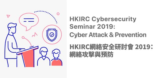 HKIRC Cybersecurity Seminar 2019: Cyber Attack & Prevention on 4 Oct
