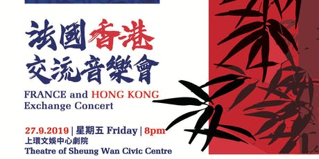 法國香港交流音樂會 -音樂會後座談會 France and Hong Kong Exchange Concert - Post Talk tickets