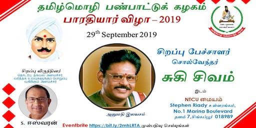 பாரதியார் விழா - Bharathiyar Vizha - 2019