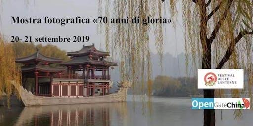 "Mostra fotografica ""70 ANNI DI GLORIA"""