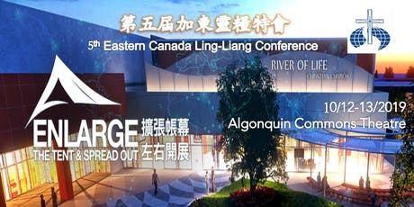 第五屆加東靈糧特會 5th Eastern Canada Ling-Liang Conference tickets