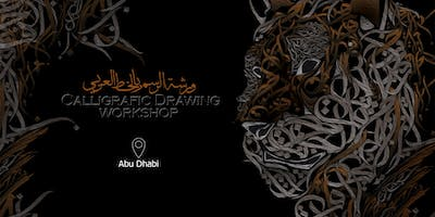 Arabic Calligraphic Drawing