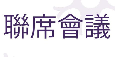 The Neuro - Beijing Xuanwu Hospital (BXH) joint Conference tickets