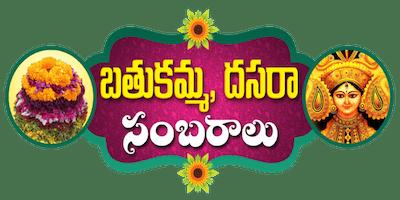Bathukamma - Dasara celebrations 2019