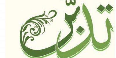 جلسه تدبر در قرآن ۲۱ سپتامبر ساعت ۱۸