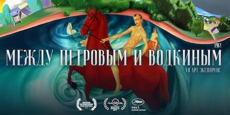 RusDocFilmFest-3W: A DAY INSIDE VIRTUAL REALITY. PROGRAM-2 tickets