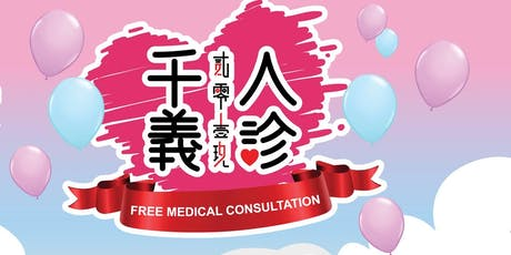 FREE Medical Consultation tickets