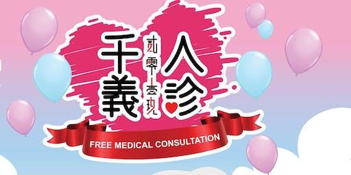FREE Medical Consultation