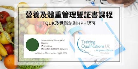 雙証書課程- 國際認可【營養及體重管理証書課程】(平日晚間開班) tickets