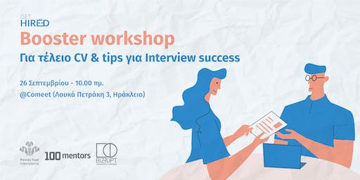 Booster workshop | Για τέλειο CV & tips για Interview success