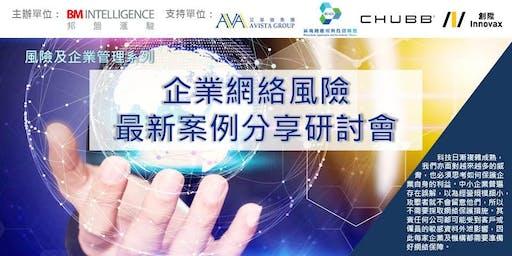風險及企業管理系列 - 企業網絡風險最新案例分享研討會