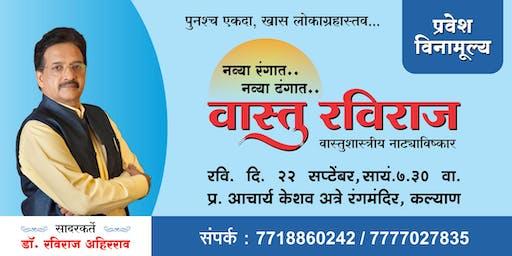 Vasturaviraj Stage Show @Kalyan By Dr. Raviraj Ahirrao Sir.