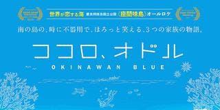 """OKinawan Blue""  free screening"
