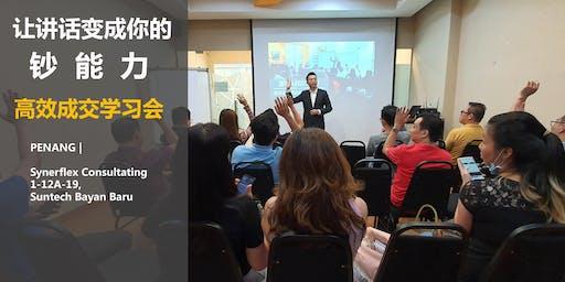 10月槟城 《一讲即卖》学习会 : 让讲话变成钞能力