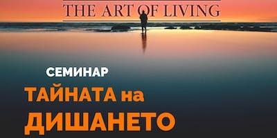 Varna Intro 23.09.19