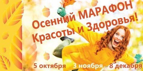 Осенний Марафон Здоровья и Красоты
