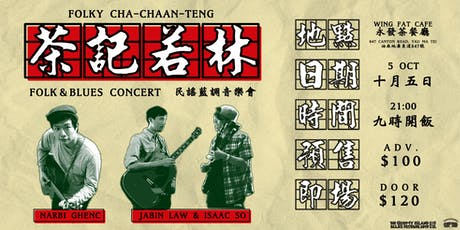 【茶記若林 Folky Cha-Chaan-Teng】Folk & Blues Concert 民謠藍調音樂會 tickets