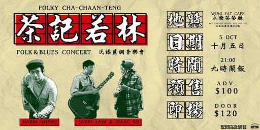 【茶記若林 Folky Cha-Chaan-Teng】Folk & Blues Concert 民謠藍調音樂會
