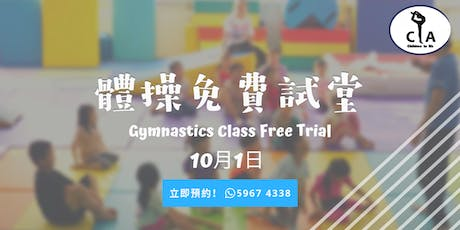 體操班免費試堂 Gymnastics Class FREE Trial tickets