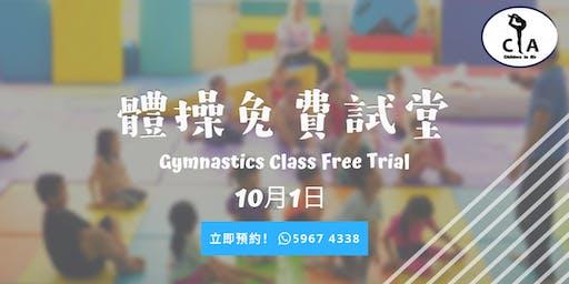 體操班免費試堂 Gymnastics Class FREE Trial