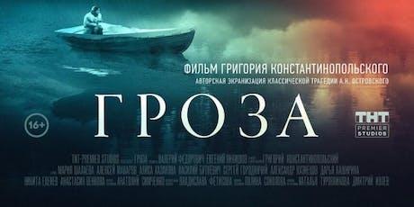"""Премьера фильма """"Гроза"""" в рамках Eurasian Film Week / The Storm movie tickets"""