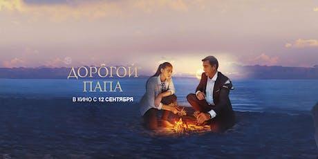 """Премьера фильма """"Дорогой папа"""" в рамках Eurasian Film Week/Dear Dad movie tickets"""