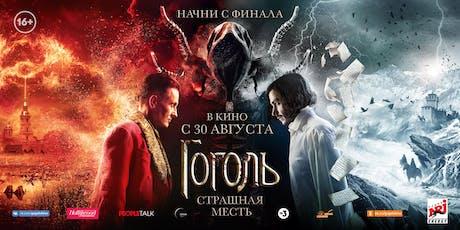 """Премьера фильма """"Гоголь.Страшная месть """" в рамках Eurasian Film Week/ Gogol tickets"""